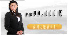 総額9万円からのお葬式バナー