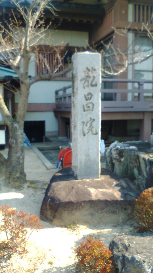 龍昌院石碑