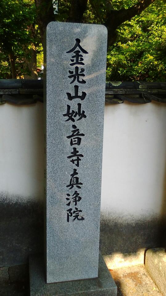 真浄院 石碑