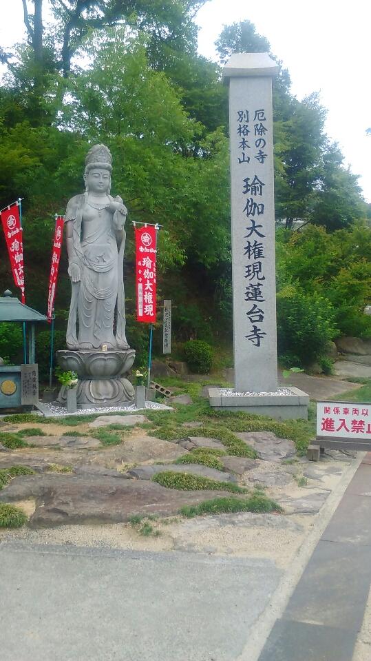蓮台寺 入口